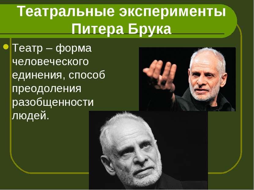 Театральные эксперименты Питера Брука Театр – форма человеческого единения, с...