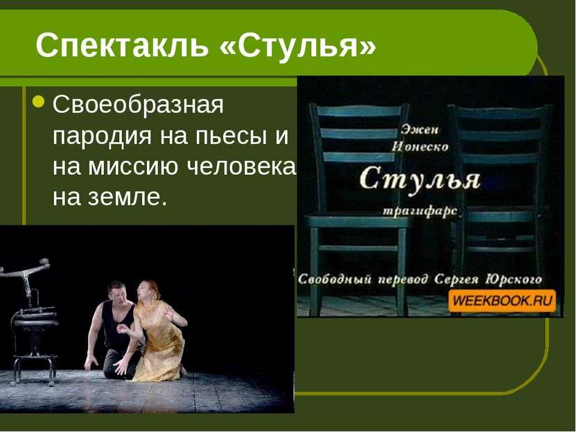 Спектакль «Стулья» Своеобразная пародия на пьесы и на миссию человека на земле.
