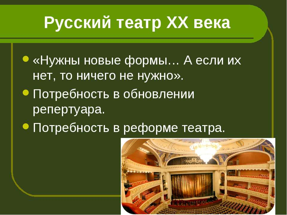 Русский театр ХХ века «Нужны новые формы… А если их нет, то ничего не нужно»....