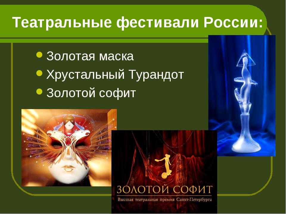 Театральные фестивали России: Золотая маска Хрустальный Турандот Золотой софит