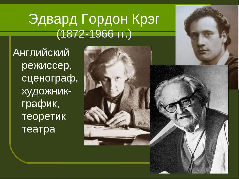 Эдвард Гордон Крэг (1872-1966 гг.) Английский режиссер, сценограф, художник-г...
