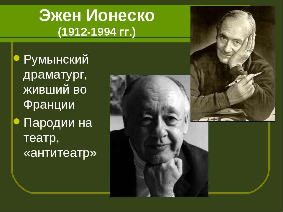 Эжен Ионеско (1912-1994 гг.) Румынский драматург, живший во Франции Пародии н...