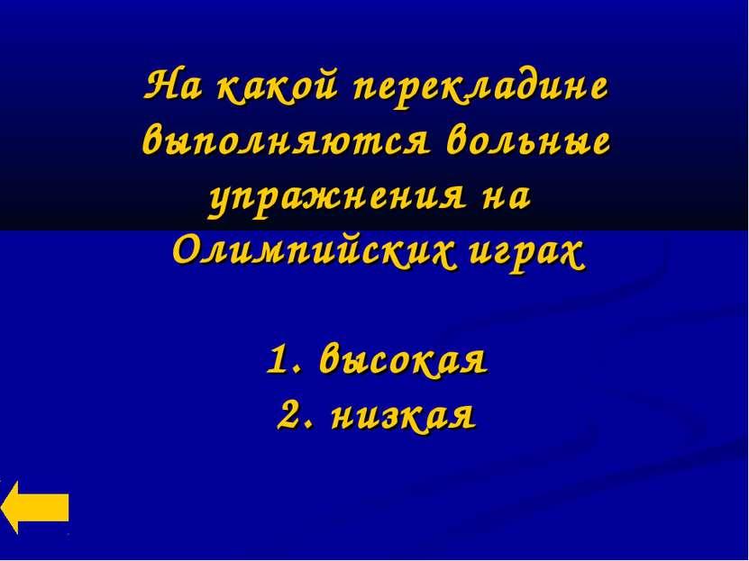 На какой перекладине выполняются вольные упражнения на Олимпийских играх 1. в...