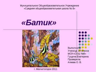 «Батик» Муниципальное Общеобразовательное Учреждение «Средняя общеобразовател...