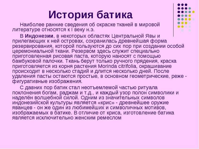 История батика Наиболее ранние сведения об окраске тканей в мировой литератур...