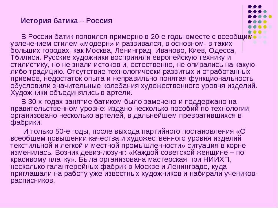 История батика – Россия В России батик появился примерно в 20-е годы вместе с...