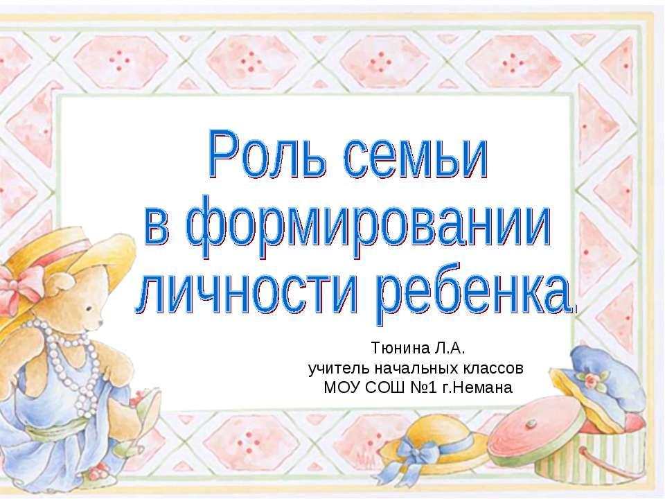 Тюнина Л.А. учитель начальных классов МОУ СОШ №1 г.Немана
