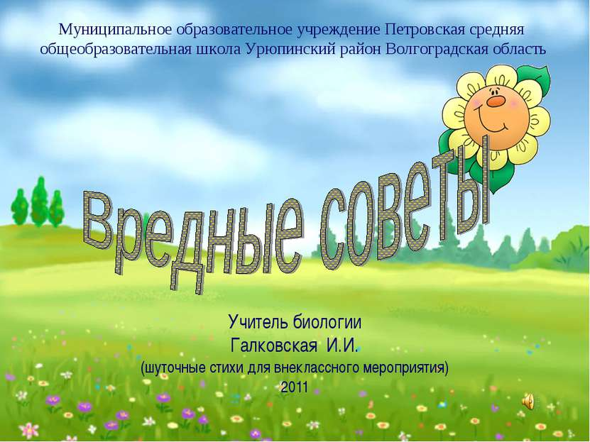 Учитель биологии Галковская И.И. (шуточные стихи для внеклассного мероприятия...