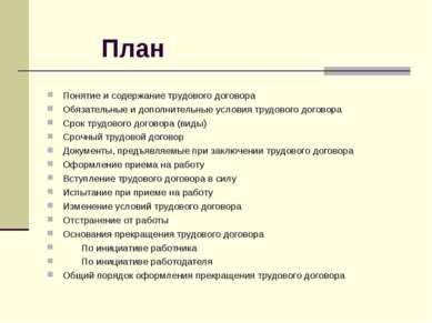 План Понятие и содержание трудового договора Обязательные и дополнительные ус...