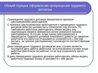 Общий порядок оформления прекращения трудового договора Прекращение трудового...