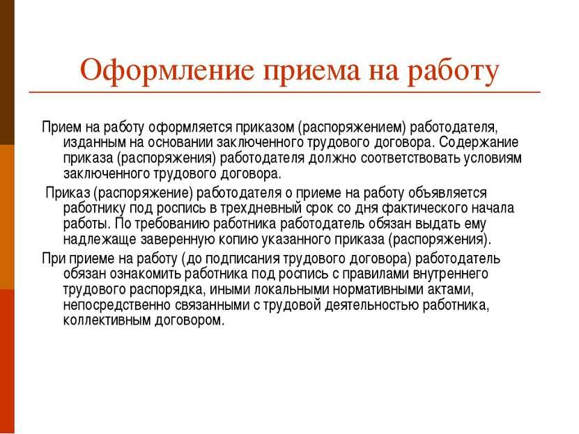 Оформление приема на работу Прием на работу оформляется приказом (распоряжени...