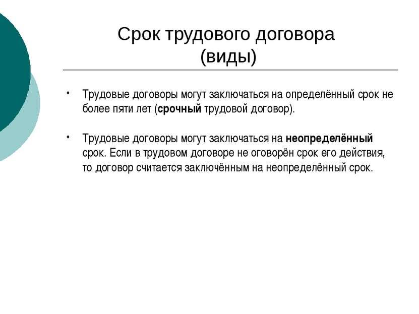 Срок трудового договора (виды) Трудовые договоры могут заключаться на определ...