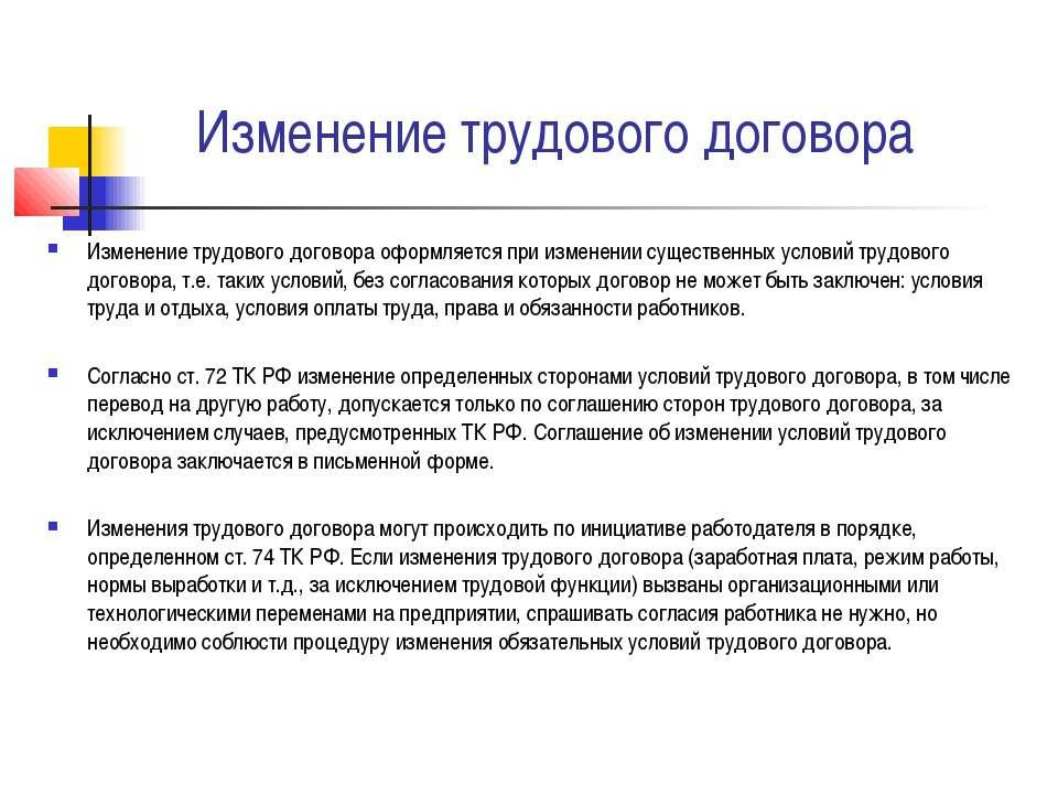 Изменение трудового договора Изменение трудового договора оформляется при изм...