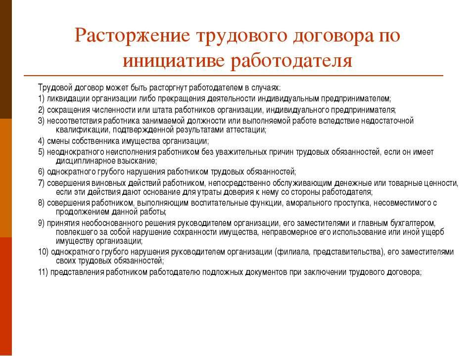 Расторжение трудового договора по инициативе работодателя Трудовой договор мо...