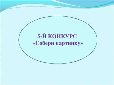 5-Й КОНКУРС «Собери картинку»