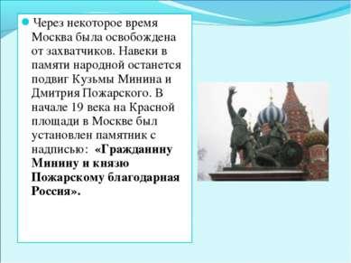 Через некоторое время Москва была освобождена от захватчиков. Навеки в памяти...