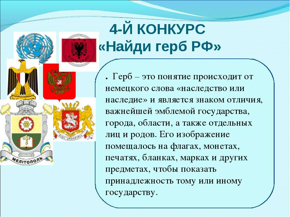 4-Й КОНКУРС «Найди герб РФ» . Герб – это понятие происходит от немецкого слов...