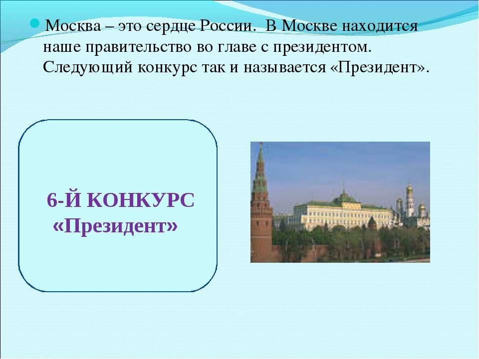 Москва – это сердце России. В Москве находится наше правительство во главе с ...