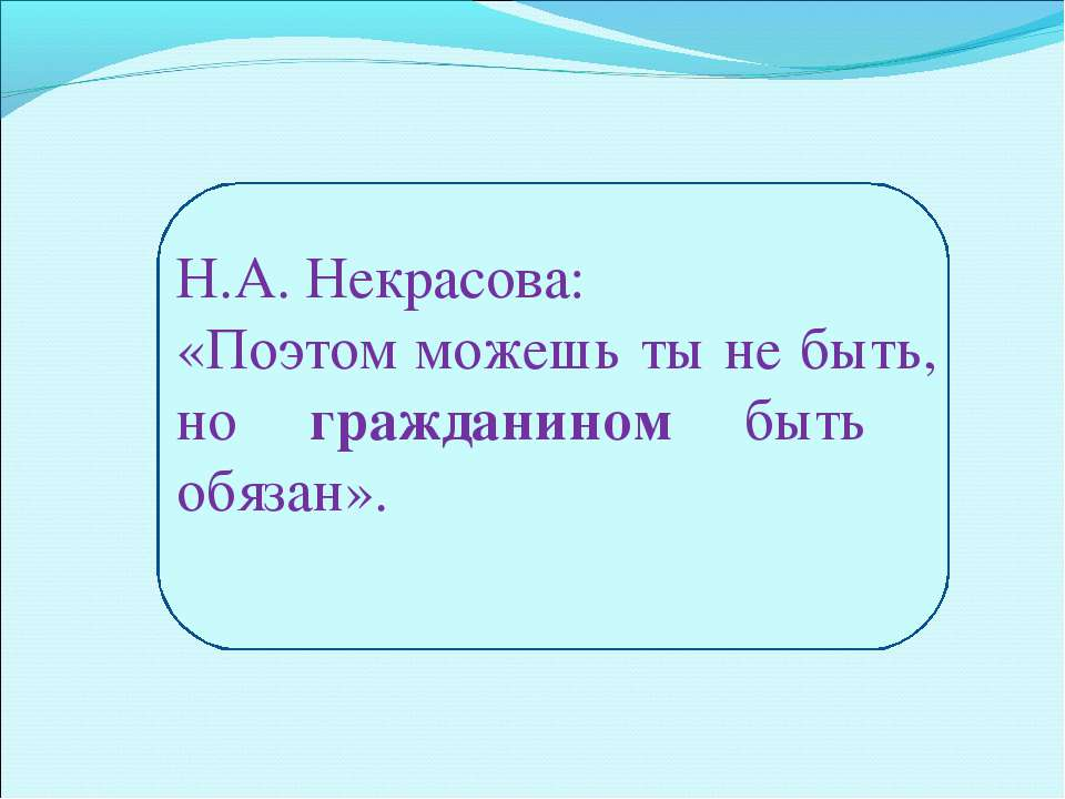 Н.А. Некрасова: «Поэтом можешь ты не быть, но гражданином быть обязан».