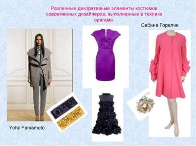 Различные декоративные элементы костюмов современных дизайнеров, выполненные ...