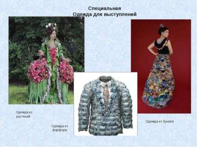 Специальная Одежда для выступлений Одежда из растений Одежда из фарфора Одежд...