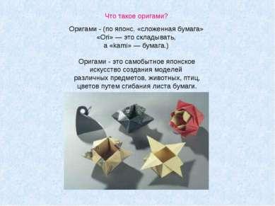 Что такое оригами? Оригами - (по японс. «сложенная бумага» «Ori» — это склады...
