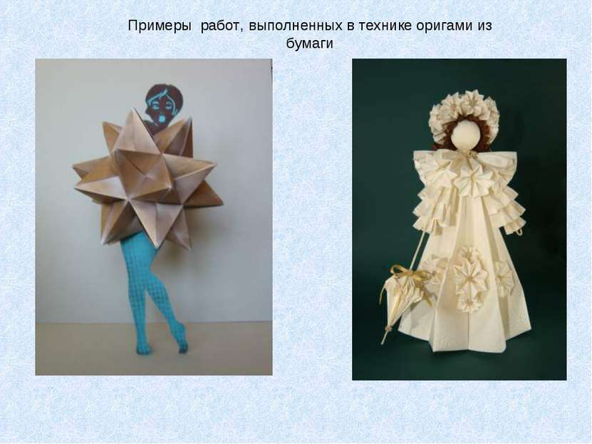 Примеры работ, выполненных в технике оригами из бумаги