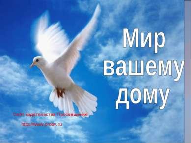 http://www.prosv.ru Сайт издательства Просвещение