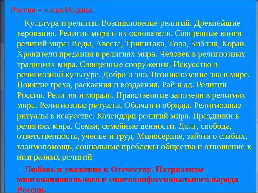 Россия – наша Родина. Культура и религия. Возникновение религий. Древнейшие в...