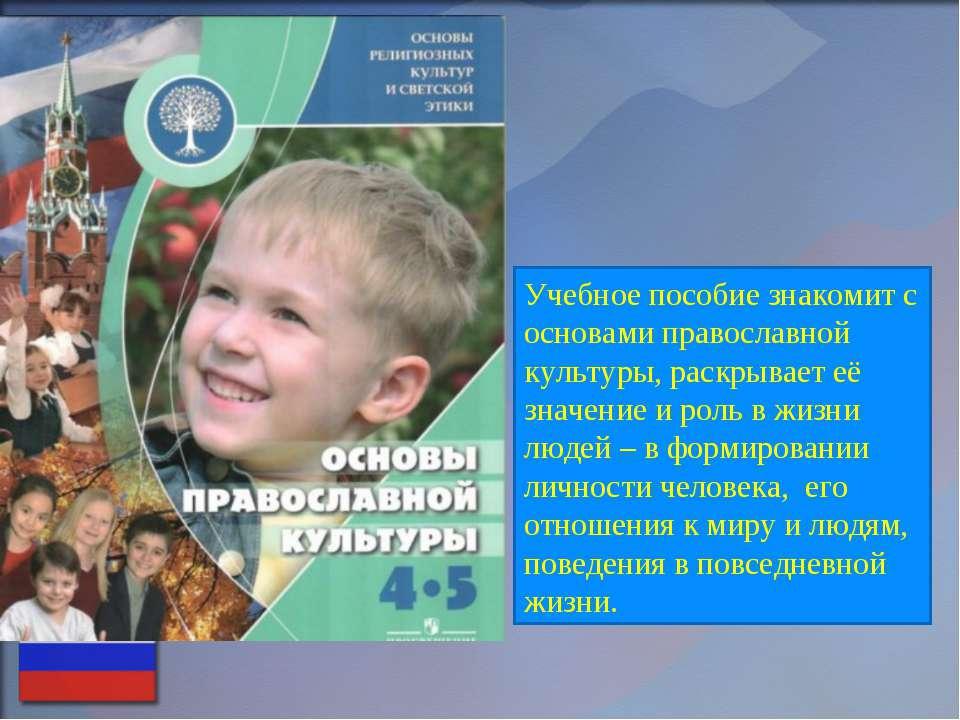 Учебное пособие знакомит с основами православной культуры, раскрывает её знач...