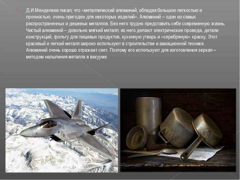Д.И.Менделеев писал, что «металлический алюминий, обладая большою легкостью и...