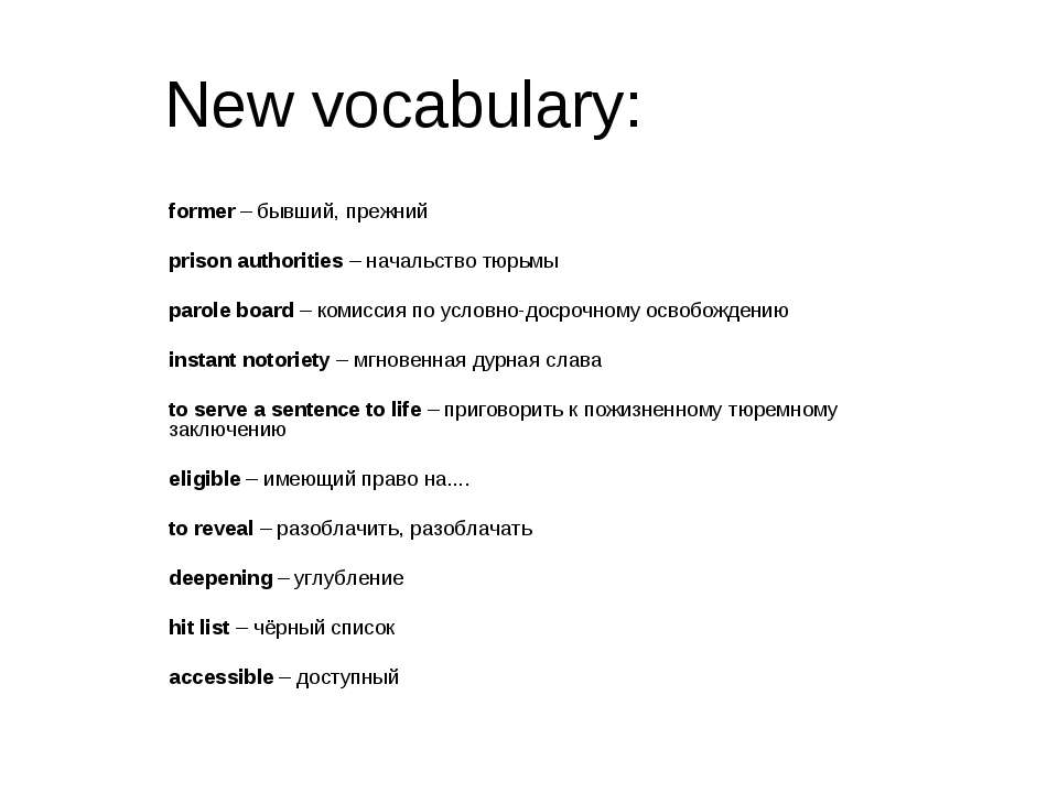 New vocabulary: former – бывший, прежний prison authorities – начальство тюрь...