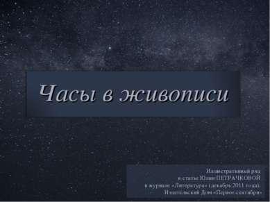 Иллюстративный ряд к статье Юлии ПЕТРАЧКОВОЙ в журнале «Литература» (декабрь ...
