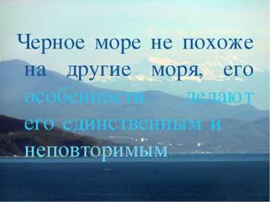 Черное море не похоже на другие моря, его особенности делают его единственным...