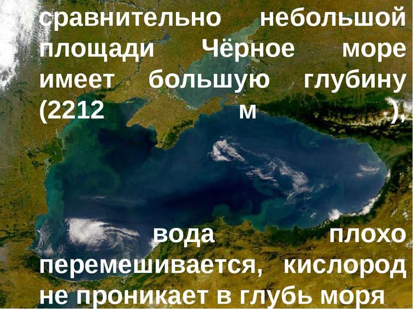 Причина в том, что при сравнительно небольшой площади Чёрное море имеет больш...