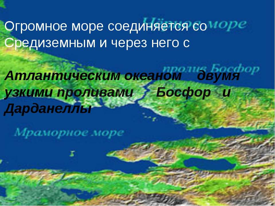 Огромное море соединяется со Средиземным и через него с Атлантическим океаном...