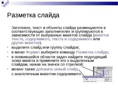 Разметка слайда Заголовок, текст и объекты слайда размещаются в соответствующ...