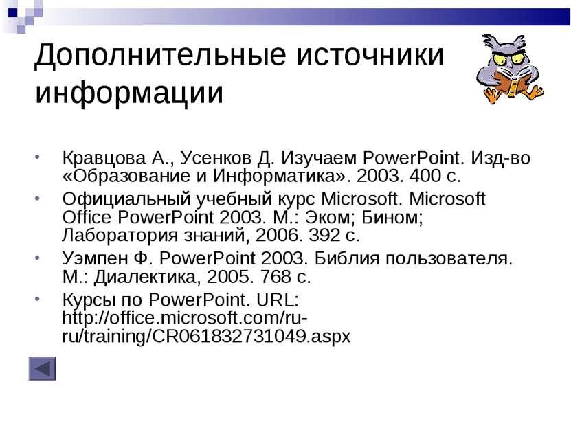 Дополнительные источники информации КравцоваА., УсенковД. Изучаем PowerPoin...