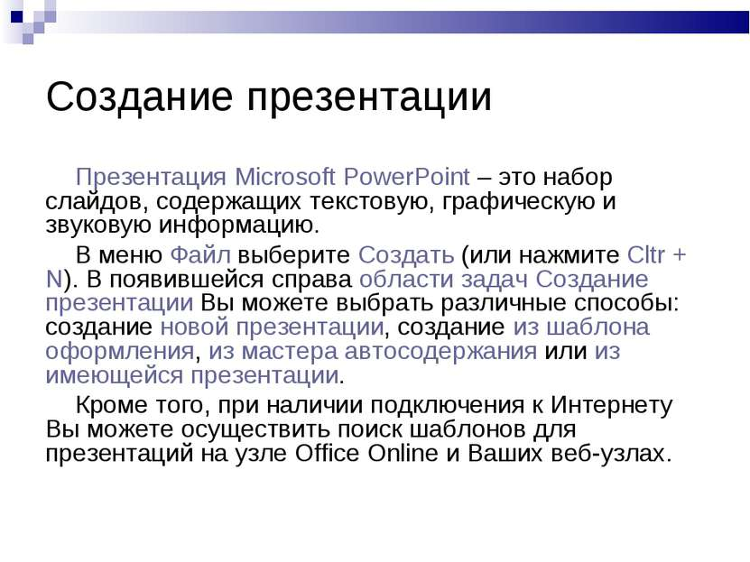 Создание презентации Презентация Microsoft PowerPoint – это набор слайдов, со...