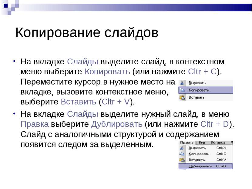 Копирование слайдов На вкладке Слайды выделите слайд, в контекстном меню выбе...