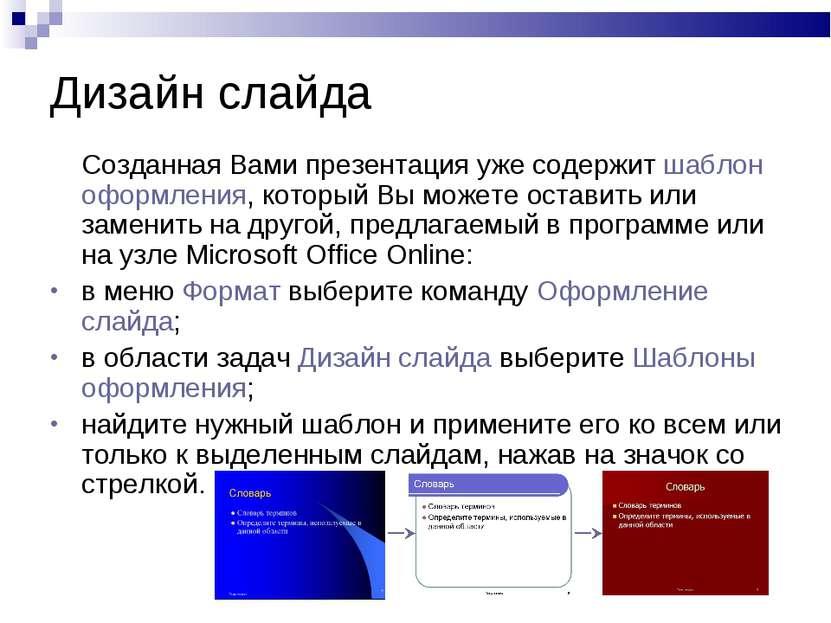 Дизайн слайда Созданная Вами презентация уже содержит шаблон оформления, кото...