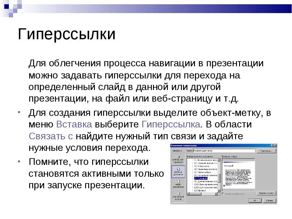 Гиперссылки Для облегчения процесса навигации в презентации можно задавать ги...