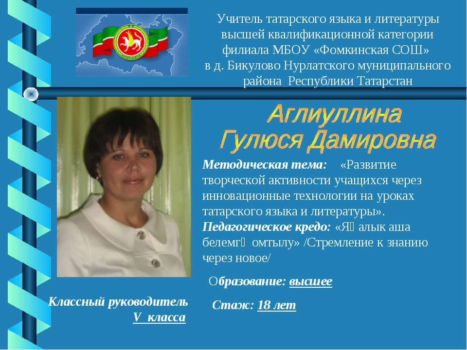Учитель татарского языка и литературы высшей квалификационной категории филиа...