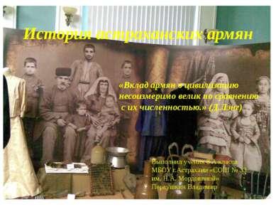 «Вклад армян в цивилизацию несоизмеримо велик по сравнению с их численностью....