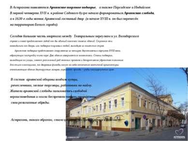 В Астрахани появляются Армянское торговое подворье, а также Персидское и Инди...