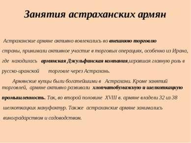 Астраханские армяне активно вовлекались во внешнюю торговлю страны, принимали...
