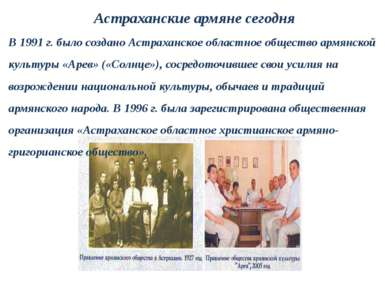 Астраханские армяне сегодня В 1991 г. было создано Астраханское областное общ...