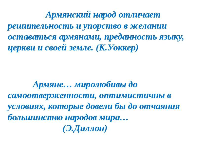 Армянский народ отличает решительность и упорство в желании оставаться армяна...