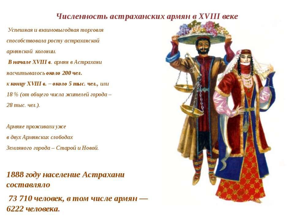 Численность астраханских армян в XVIII веке Успешная и взаимовыгодная торговл...