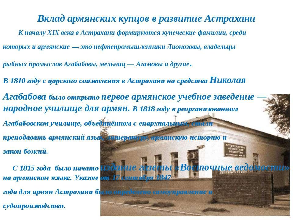 Вклад армянских купцов в развитие Астрахани К началу XIXвека в Астрахани фор...